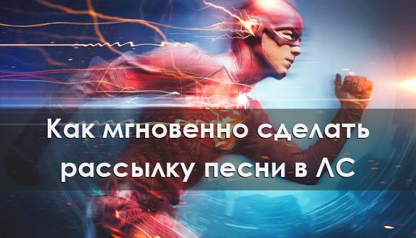 Рассылка сообщение ВКонтакте.