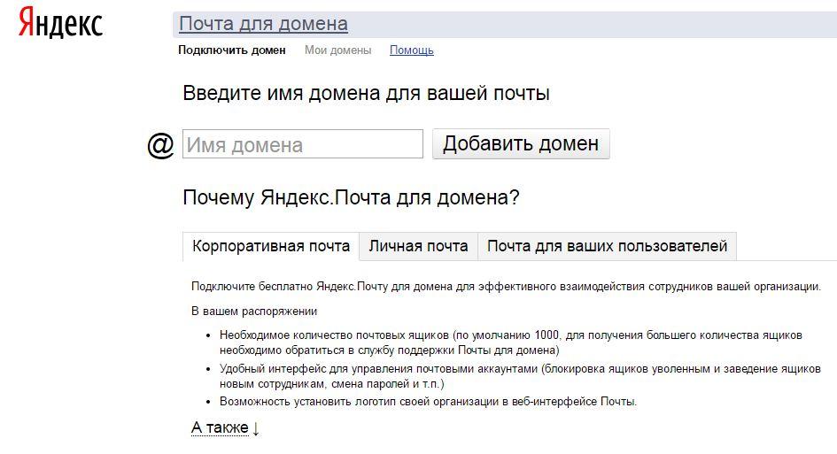 Почта от Яндекса. Регистрация почты для сайтов от Яндекса