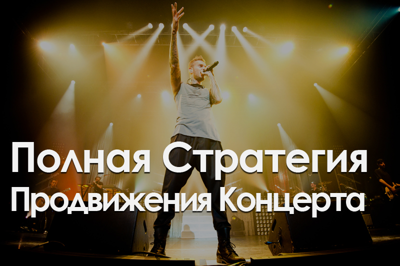 Реклама концерта кейсы. SMM концерта