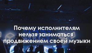 Продвижение музыки в интернете. ВКонтакте.