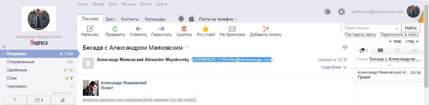 А здесь мы видим, как пришло письмо из vk-messanger