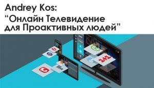 Онлайн телевидение. Смотреть ТВ онлайн. Lanet