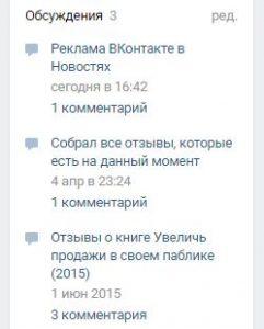 Обсуждения вконтакте. Реклама вконтакте