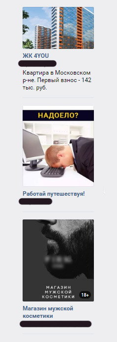 баннер вконтакте, таргетированная реклама, тизеры