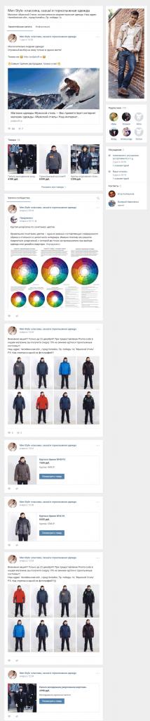 оформление группы магазина одежды, дизайн группы ВКонтакте