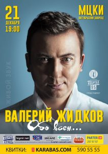 161221_ghidkov_kiev