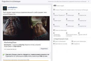 таргетинг фейсбук, фитнес зал, продвижение