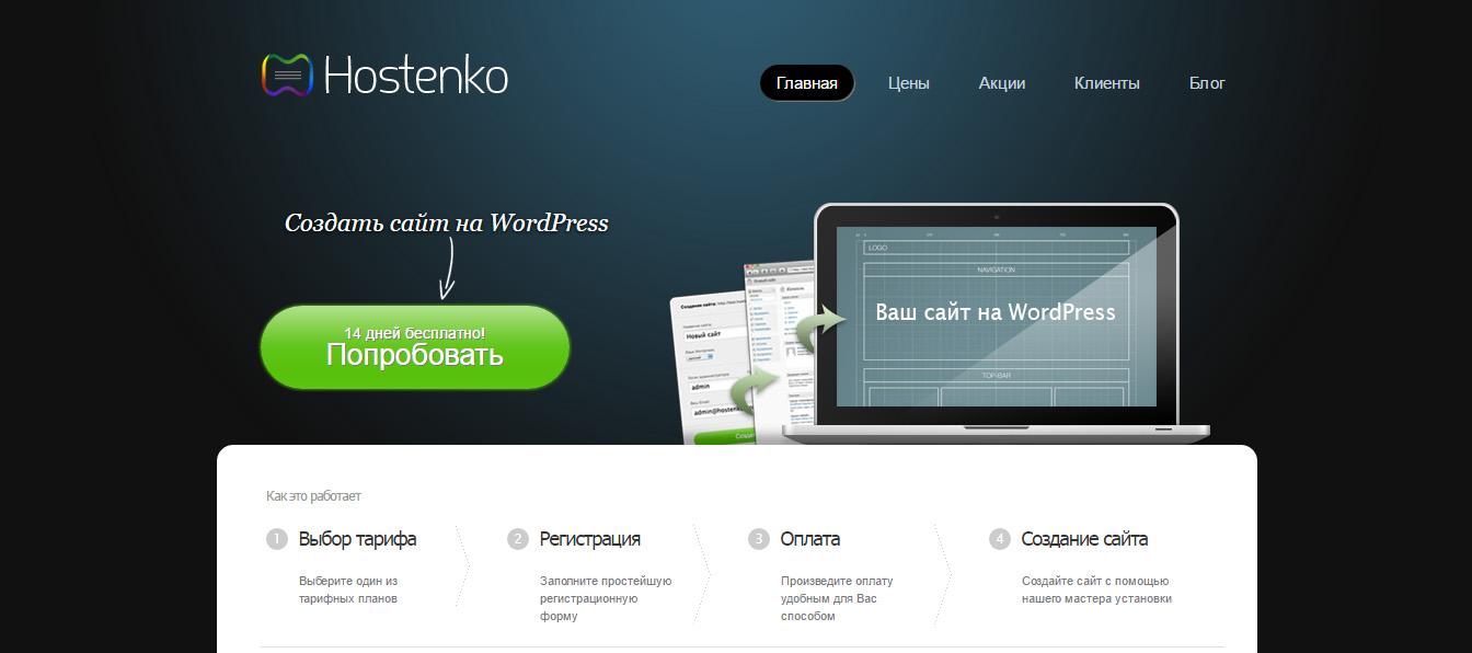 Программа по созданию и хостинга сайта создания сайтов с андроида