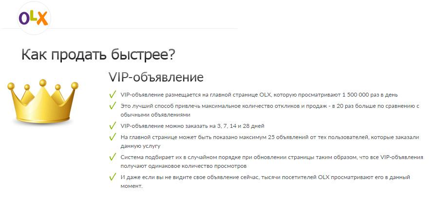 olx vip объявления