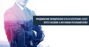 реклама фейсбук, клики фейсбук, конверсия фейсбук