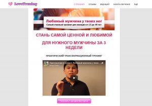 курсы отношения для женщин, москва курсы для женщин