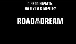 игорь войтенко вк, road to the dream