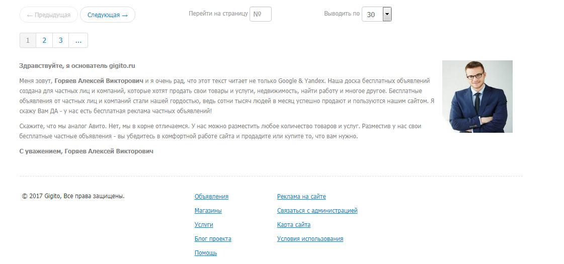 seo для досок объявлений, текст для футера, триггер для сайта