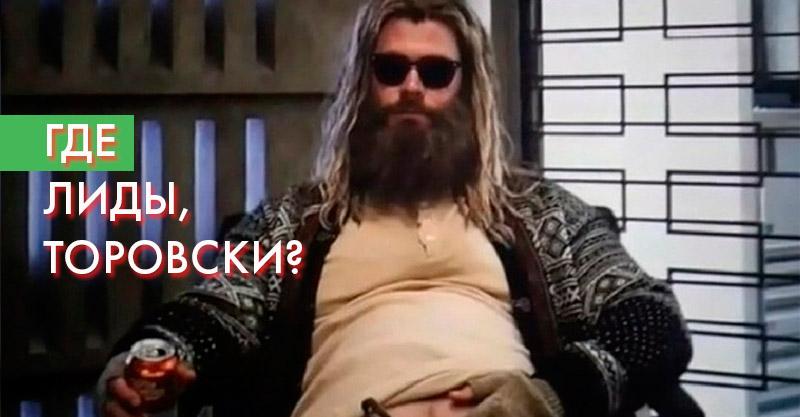 тор, мемы тор, либовски, мстители финал