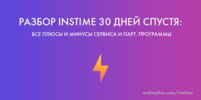 Instime, инстайм отзывы
