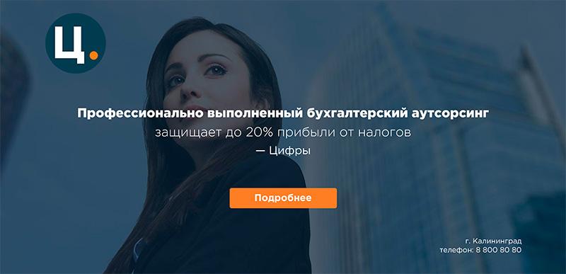 лендинг для бухгалтерских услуг, одностраничный сайт, бухгалтерия, бухгалтерские услуги