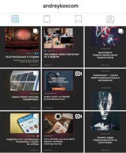 оформление профиля инстаграм, дизайн профиля, инстаграм, стили офомрления