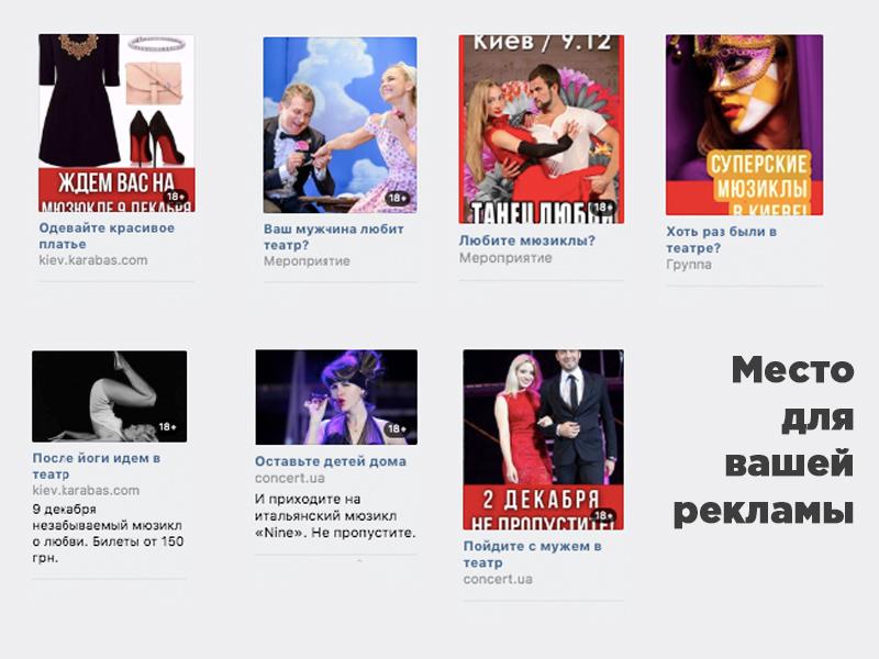 театр, продвижение, раскрутка, театральная студия, примеры рекламы, рекламные объявления, секреты