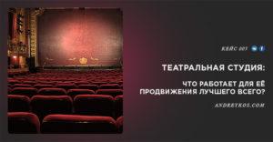 театральная студия, театр, продвижение вк, раскрутка вк, вконтакте, таргетинг, контент маркетинг, посты, фейсбук, френдинг, идеи для постов, кейс
