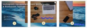 посты в инстаграм, идеи для постов, посты для соц сетей, как написать пост