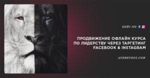 фейсбук, инстаграм, таргетинг, таргетированная реклама, кейс, лидерство