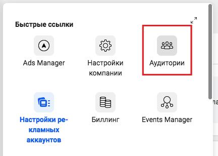 аудитории, ads manager